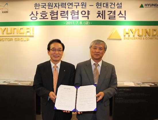현대건설, 한국원자력연구원과 상호협력협약 체결식 가져