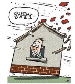 [돈 버는 풍수] 흉가의 좌향 '용상팔살(龍上八殺)'