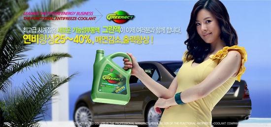 그린액월드㈜ 자동차도 웰빙하자! 세계최초 친환경 기능성부동액 '그린액(Greenact)'