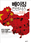 [책마을] 중국이 수출하는 가장 큰 무기는 '시장 권위주의'