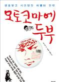 [책마을] 고정관념 깬 '男다른 두부'…年 매출 810억 대박