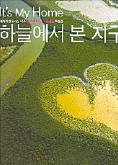 [화제의 책] '하늘에서 본 지구' 등