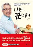 [책마을] 동대문 장사꾼이 어떻게 'Mr. 피자'에 빠졌나