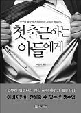 [화제의 책] '방송보도 기사쓰기' 등