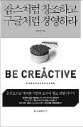 [책마을] 창조성에 목마른 기업 위한 '경영학 수첩'