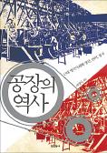[책마을] 공장은 사회 끌어가는 동력…디지털시대 제조업이 사는 법
