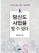 """[책마을] """"모나리자의 성공서 창업·마케팅 지혜 배우세요"""""""