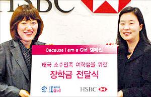 HSBC은행 '여성의 날' 장학금 전달