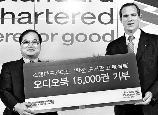 SC은행, 시각장애인용 오디오북 기부