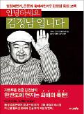 [책마을] 김정남이 바라본 북한 모습