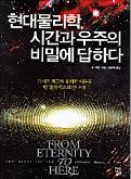 [책마을] 현대 물리학의 최신 이론