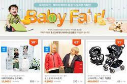 티몬, 인기 육아용품 최대 55% 할인판매