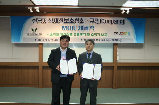 쿠팡, 지식재산보호協과 위조품 근절 MOU