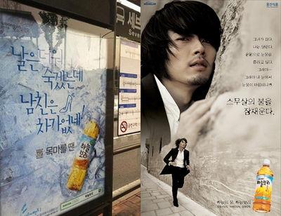 """웅진 '하늘보리' 광고에 네티즌 발끈…""""남친이 물주냐"""""""