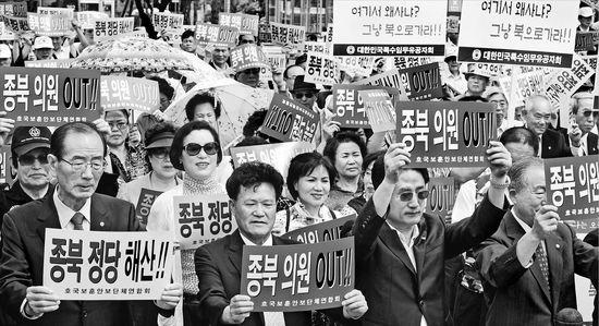 """""""종북정당 해산하라"""""""