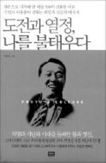 [책마을] 사진업계 산증인 '성공 스토리'