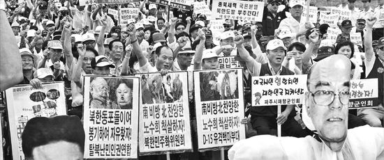 """""""종북주의자 사법처리 하라"""""""