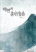[화제의 책] 훈민정음 창제는 세종 아닌 박연 ?