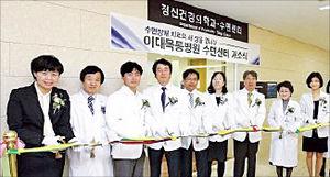 [의료·제약 단신] 이대목동병원 수면센터 개소 등