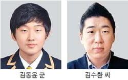 ['테샛' 공부합시다] 테샛 동아리전 대상 고교 연합 'First Econ'팀