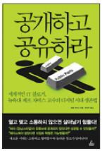 [책마을] 업로드하라…맘껏 나눠라…디지털사회의 풍요는 공유에서 비롯된다