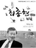 '꿈을 좇았던 기업가' 故 최종현