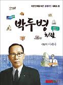 전경련 경제거인 시리즈 6탄 발간…'인재 경영' 故 박두병 두산 회장