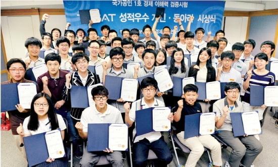 한국경제신문은 8월18일 치러지는 제20회 테샛 시험을 기념해 다양한 경품 이벤트를 벌인다. 19회 테샛 수상자들이 상을 받은 뒤 기념촬영을 하고 있다. /한경DB