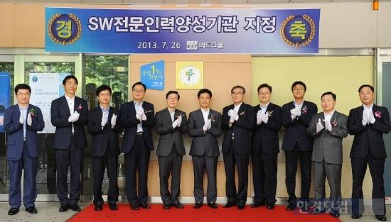 미래부·NIPA, 한경닷컴 등 SW전문인력양성기관 8곳 지정