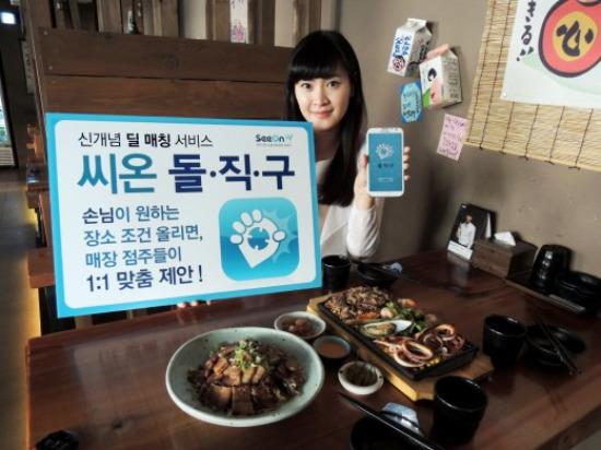 모바일 역경매 앱 '돌직구', 음식점 예약 풍속도를 바꾼다