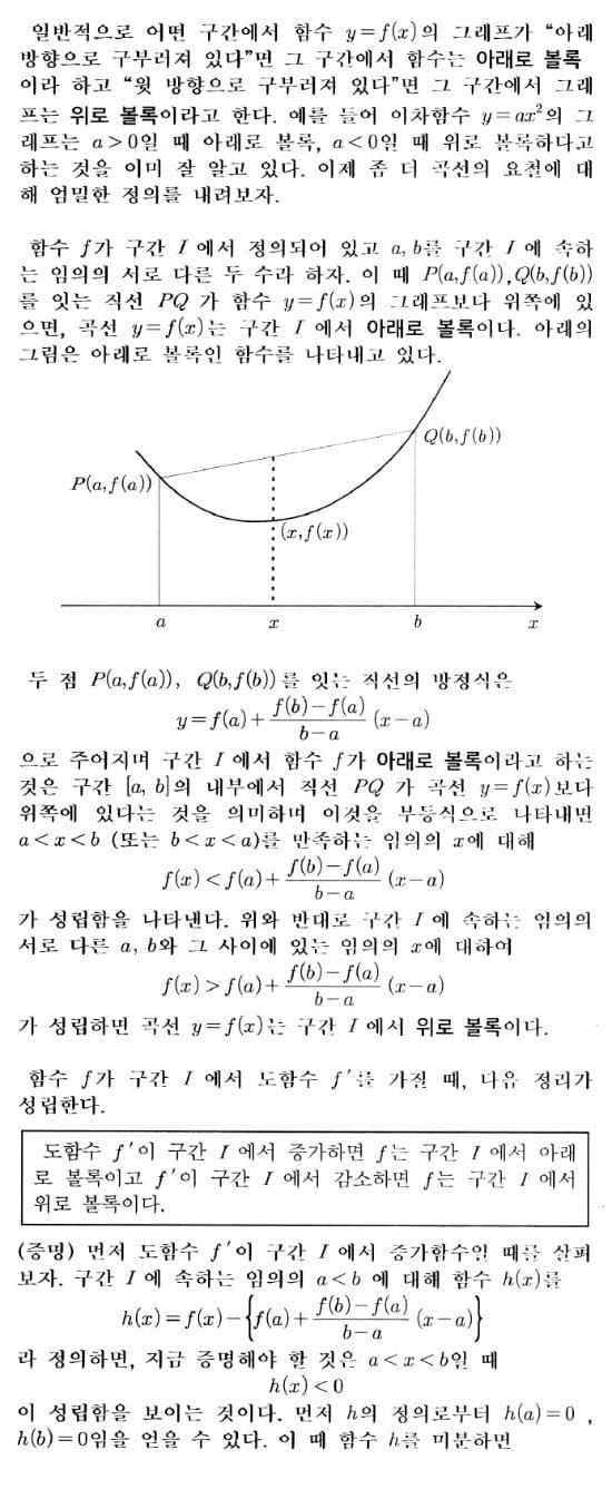 [논술 길잡이] <204> 곡선의 개형