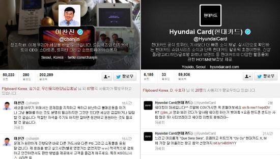 사진설명=이찬진 드림위즈 대표 트위터(좌) 및 현대카드 공식 트위터 계정 캡처