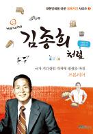 '다이너마이트 김'의 역동적인 삶처럼…故 김종희 한화 창업주의 사업보국 정신