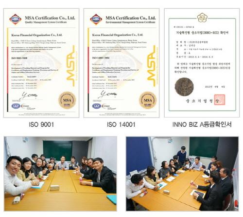 한국금융개발원, ISO 9001, 14001에 이노비즈 A 등급까지 획득