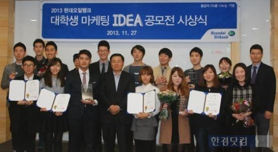 27일 현대오일뱅크 대학생 마케팅 아이디어 공모전 시상식이 서울 중구 남대문로 연세빌딩 중회의실에서 열렸다. 사진은 수상자들이 기념 촬영하는 모습. / 이선우 기자 seonwoo_lee@hankyung.com