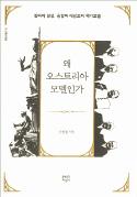[책마을] '한국의 닮은꼴' 오스트리아…그곳에 답이 있다