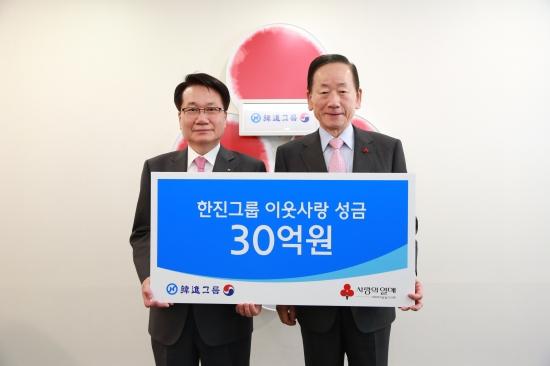 한진그룹, 이웃사랑 성금 30억원 기탁