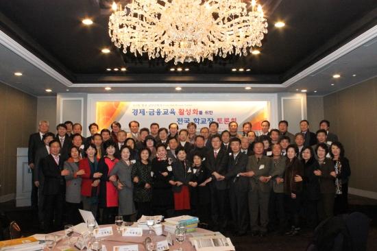 '제9회 전국 교장단 회의'가 12월 12일 오후 서울 여의도 렉싱턴 호텔 15에서 전국 초․중․고등학교 학교장 및 경제교육 관계자 100여 명이 모인 가운데 개최됐다.
