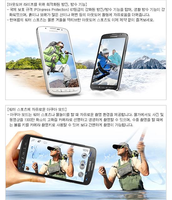 사진= 삼성전자 '갤럭시S4 액티브'의 방수·방진 기능을 광고하고 내용.
