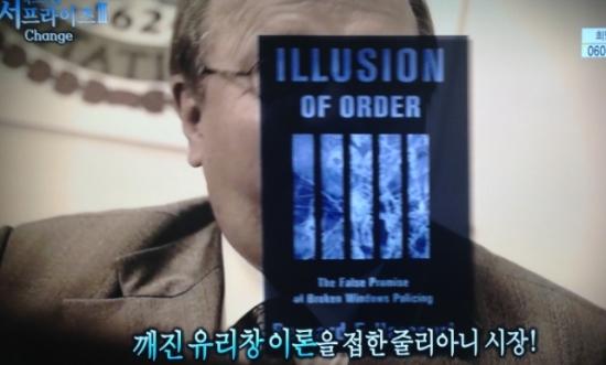 '깨진 유리창 이론'…전군표 전 국세청장의 눈물