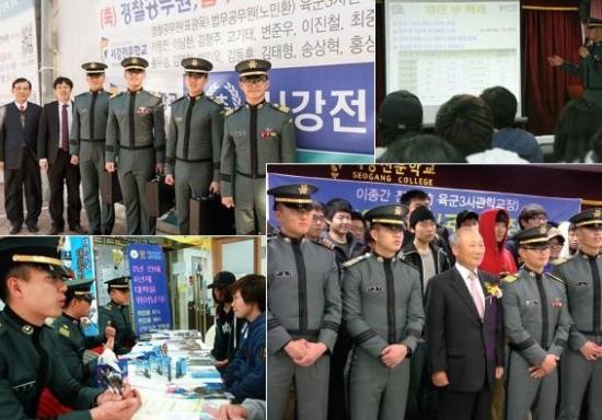 서강전문학교, 육군장교 지망생 위한 편입지원센터 운영