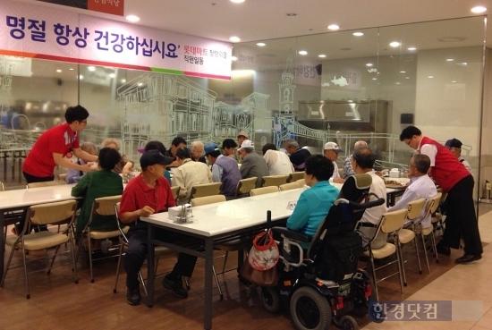 롯데마트, 설 맞아 독거노인에 무료 점심