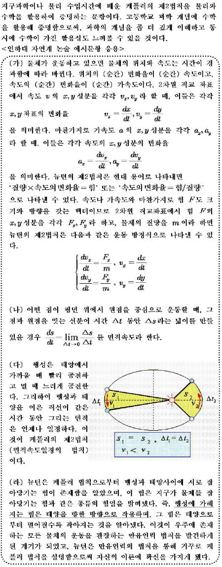 [논술 길잡이] 홍상수의 맛있는 과학논술 (1) 케플러의 제2법칙 '면적속도 일정의 법칙' 증명