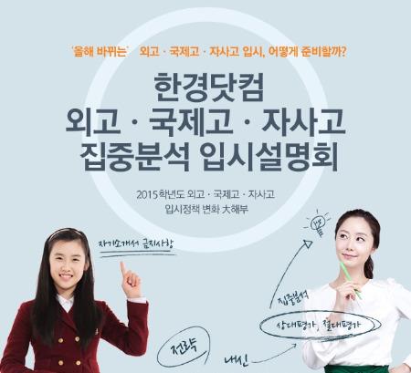 올해 바뀐 외고·국제고 입시, '중3 내신' 중요한 이유는… 한경닷컴 입시설명회 개최
