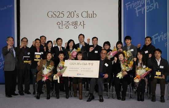 GS25, 장기 경영주 위한 '20's Club' 신설
