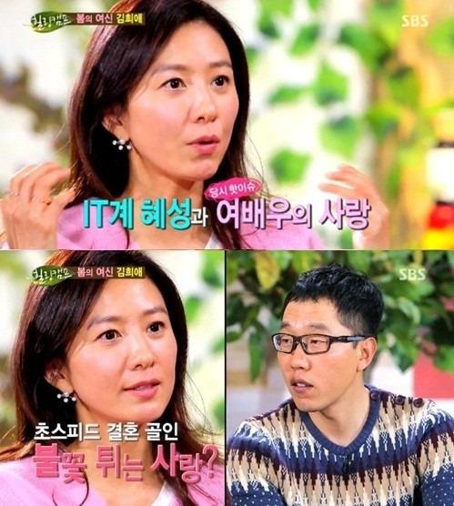 김희애-이찬진 / SBS '힐링캠프-기쁘지 아니한가' 방송 캡처본