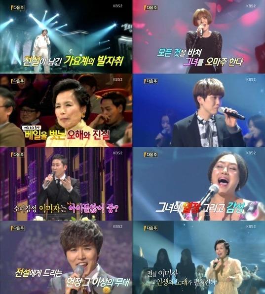 사진 = KBS2 '불후의 명곡- 전설을 노래하다' 캡쳐 / 불후의 명곡 이미자