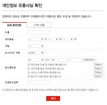 KT, 개인정보 유출 확인 서비스 실시 … 실 피해자 982만 명