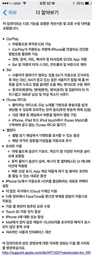 애플이 iOS 7.1 업데이트 노트로 명시한 13가지 추가 기능.