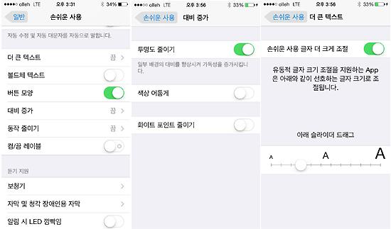 iOS 7.1에서 대폭 보강된 '손 쉬운 설정' 기능들. (왼쪽부터) 버튼 모양, 투명도 기능, 더 큰 텍스트 설정 기능. '버튼 모양'을 활성화하면 상단 '설정'처럼 바탕에 음영이 생긴다.